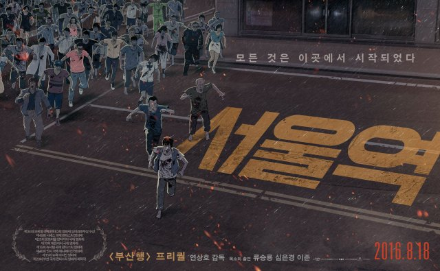 seoul-station_poster_goldposter_com_4